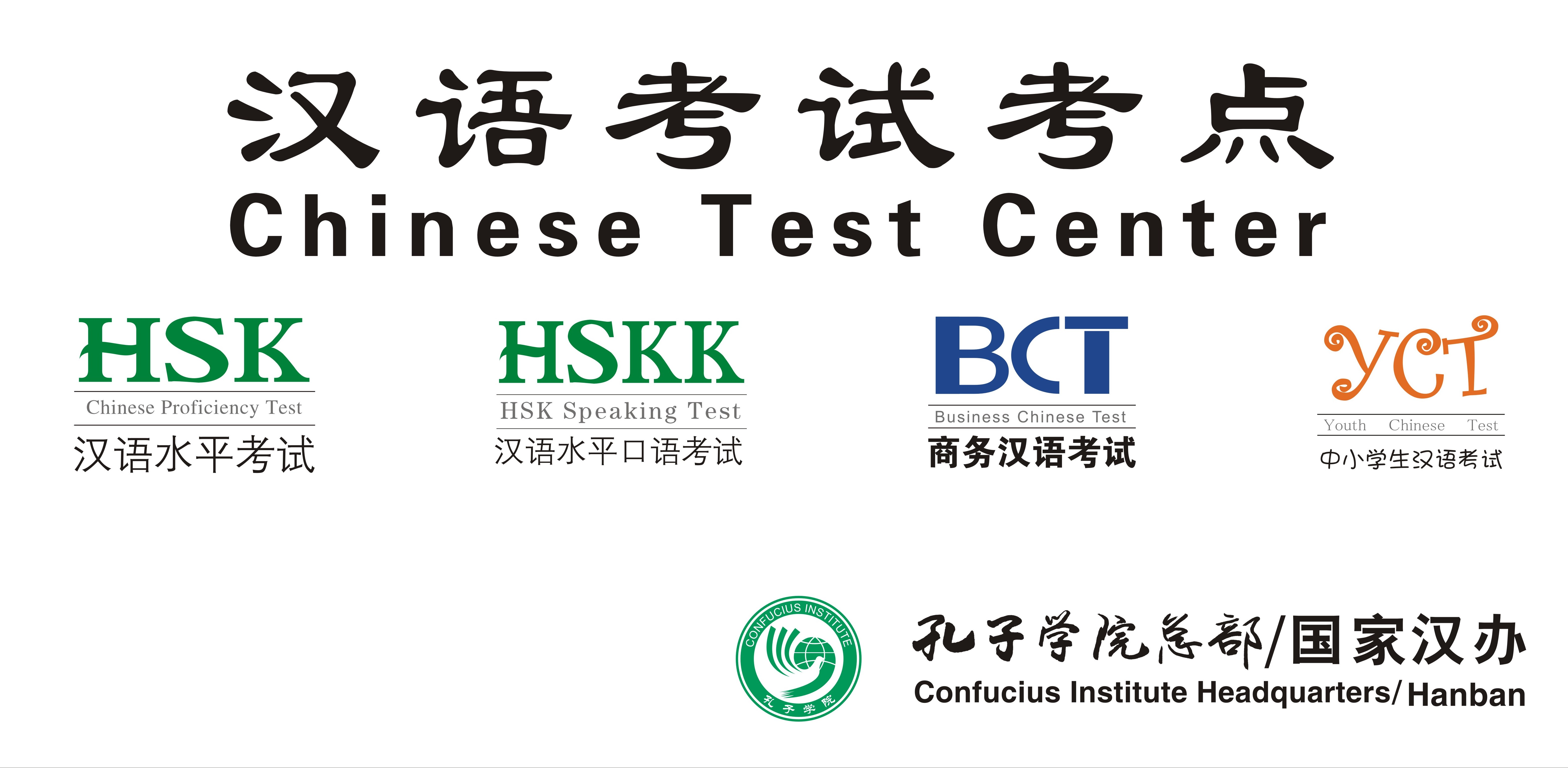 Confucius Institute Testing Center